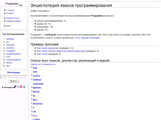 Free Russian Encyclopedia of Programming Languages