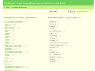 Aggregator of prices of computer companies in Omsk