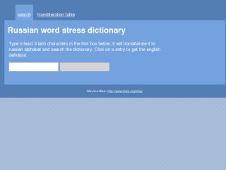 Russian stressed words dictionary
