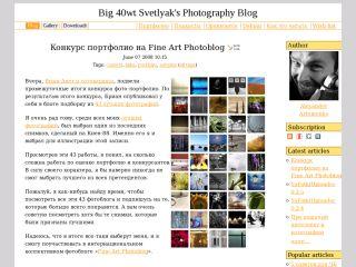 Big 40wt Svetlyak Photography Blog