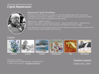 The website of artist Sergiy Borowski