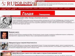 Rupor - ukrainian news portal