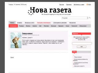 Novagazeta.com - west Ukrainian newspaper site