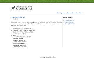 Kalamata's Merchants Guild