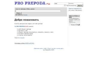 Pro Prepoda.ru