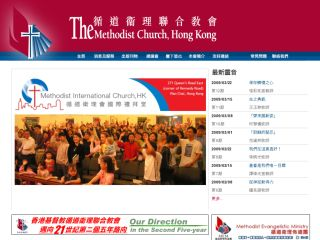 Methodist Church Hong Kong