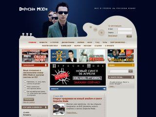 Depeche-mode.ru