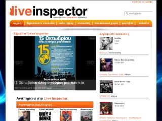 live inspector: Greek music portal