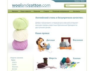 Wool and Cotton