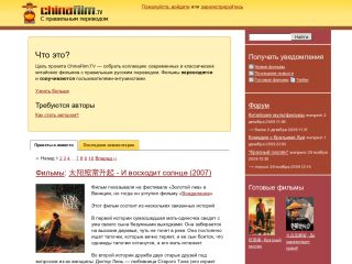 ChinaFilm.tv - great chinese movie translations