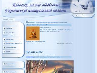 Kiev notary