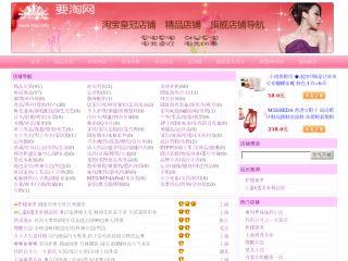 TAOBAO shop list