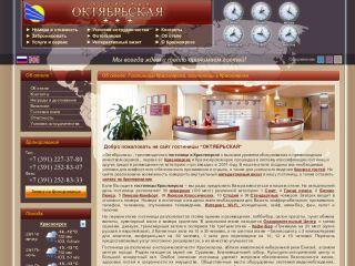 """Hotel """"Oktyabrskaya"""""""