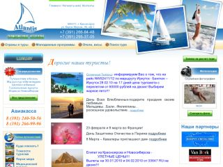 Travel Agency 'Atlantis'