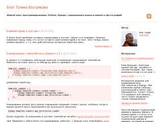 Anatoly Vostryakov's blog