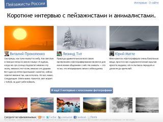 Landscapists of Russia