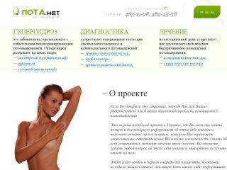 Pota.net