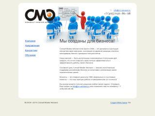 Consult Master Advisers