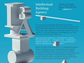 Intellectual Building Agency