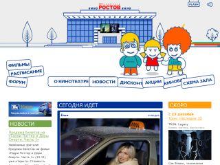 «Rostov» Cinema