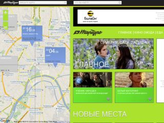 Moscow events on the map. Maptype II