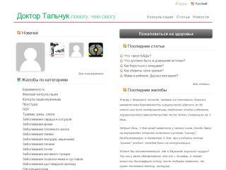 Doctor Talchuk