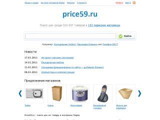 Price 59