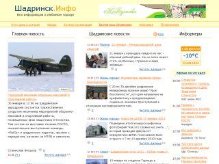 Shadrinsk.Info - All info abot Shadrinsk City