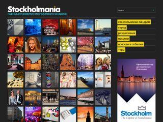 Stockholmania