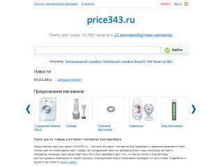 Price 343