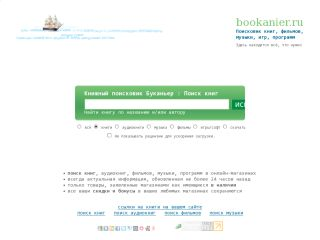 Books Search Engine Bookanier.ru