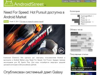 AndroidStreet