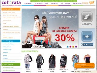 Colorata.ru fashion clothing shop