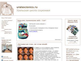 Socionics site