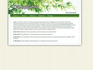 Pandarina - online quiz