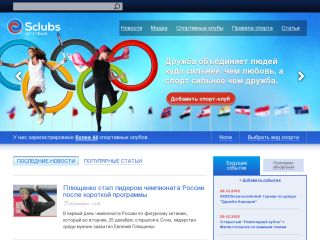 Sport clubs and events in Russia