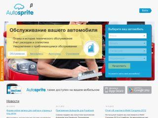 Autosprite / Автоспрайт