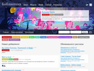 Stories.EveryPony.ru
