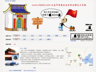 China Jobs Home - local Joblinks Navigator