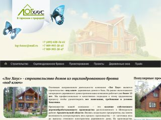 Сonstruction of houses made ​​of logs
