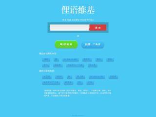 LiyuWiki.com
