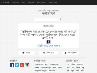 Bengali Quote Site