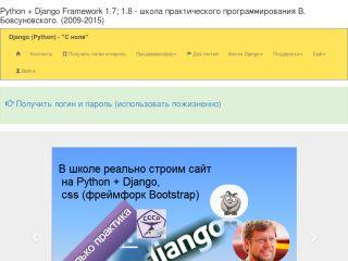 Python + Django framework 1.7; 1.8 - школа практического программирования В. Бовсуновского.