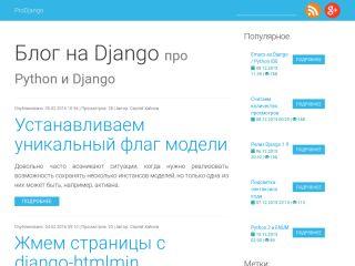 Blog about Django/Python