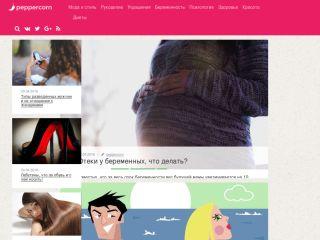 Peppercorn.ru - blog for women
