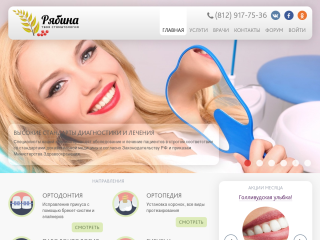 Dental clinic Ryabina