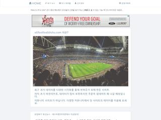 footballdataSite